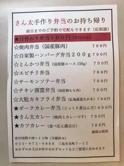さん太 お弁当 カレー テイクアウト三島
