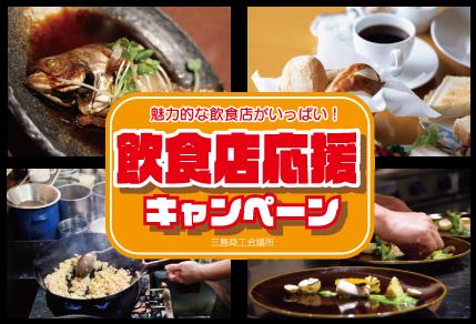 三島商工会議所 飲食店応援キャンペーン