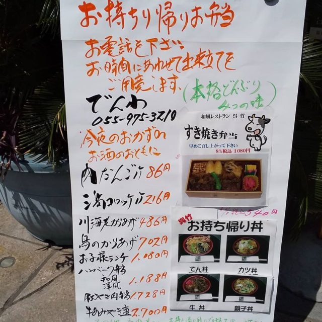 三島 割烹 和風レストラン 呉竹 お持ち帰り
