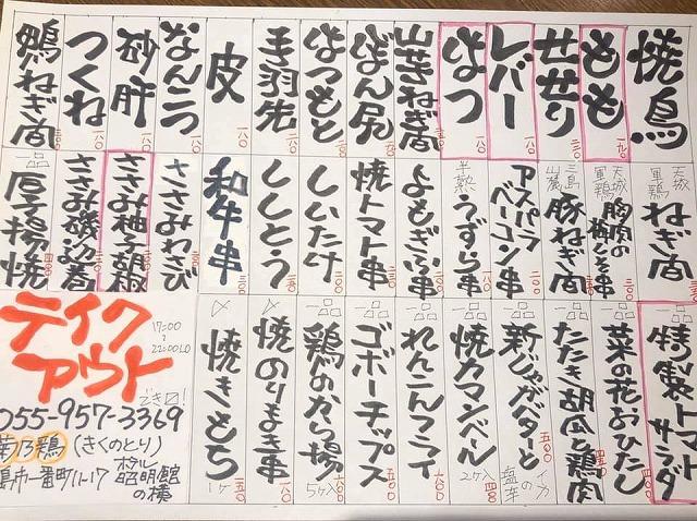 菊乃鶏 三島 テイクアウト 焼き鳥