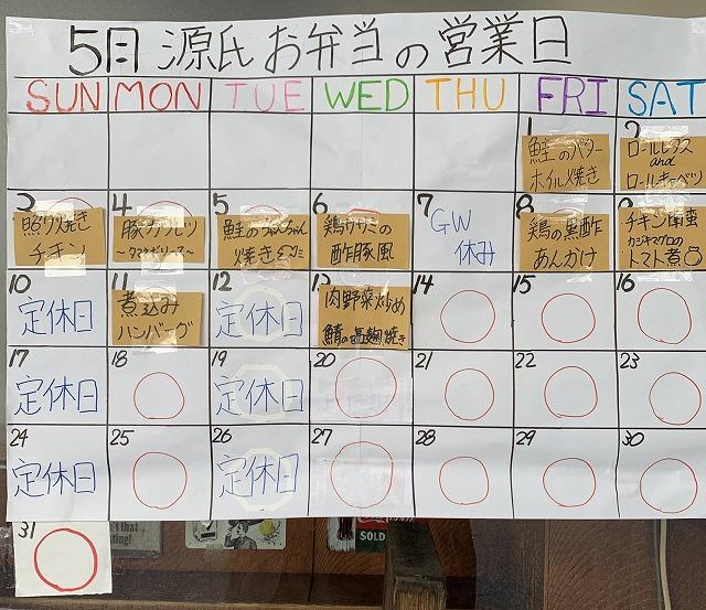 源氏 テイクアウト三島 メニュー 日替お弁当