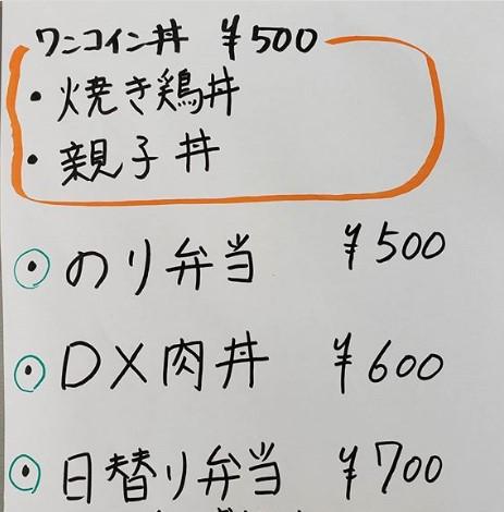 源氏 テイクアウト お弁当 ワンコイン