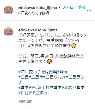 飯島 テイクアウト 7月から休止
