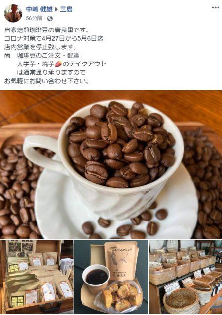 唐良里 コーヒー 大学芋