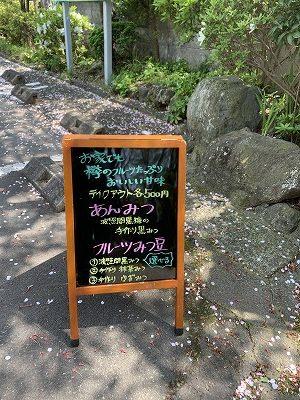欅 けやき テイクアウト三島