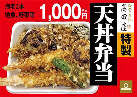 高田屋 テイクアウト三島 天丼 弁当