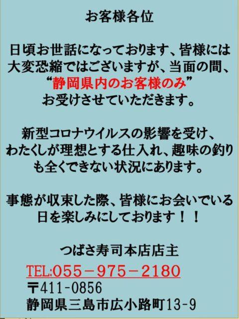 つばさ寿司 三島広小路