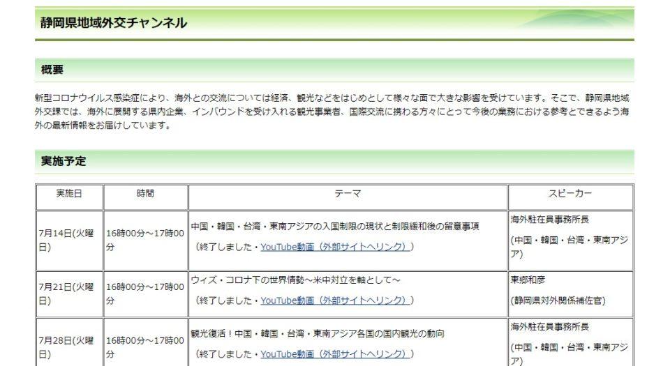 静岡県外交チャンネル