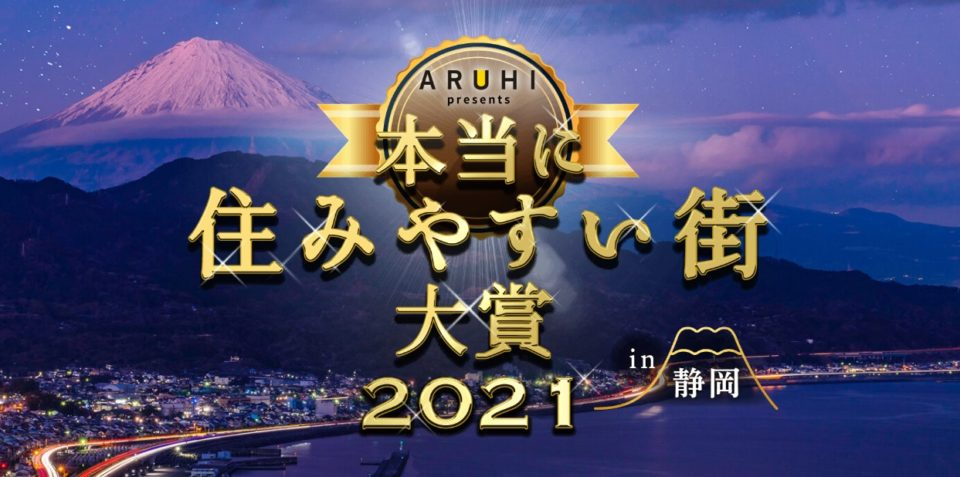 本当に住みやすい街大賞2021in静岡